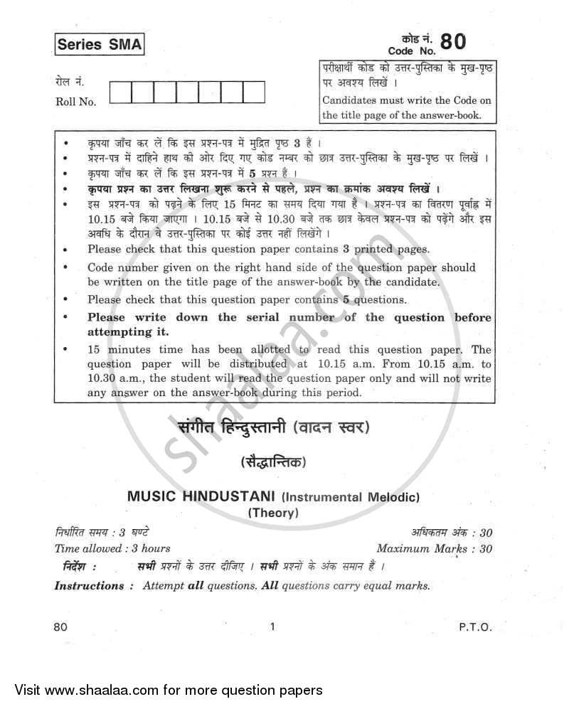 Question Paper - Hindustani Music (Melodic Instrument) 2011 - 2012 - CBSE 12th - Class 12 - CBSE (Central Board of Secondary Education)