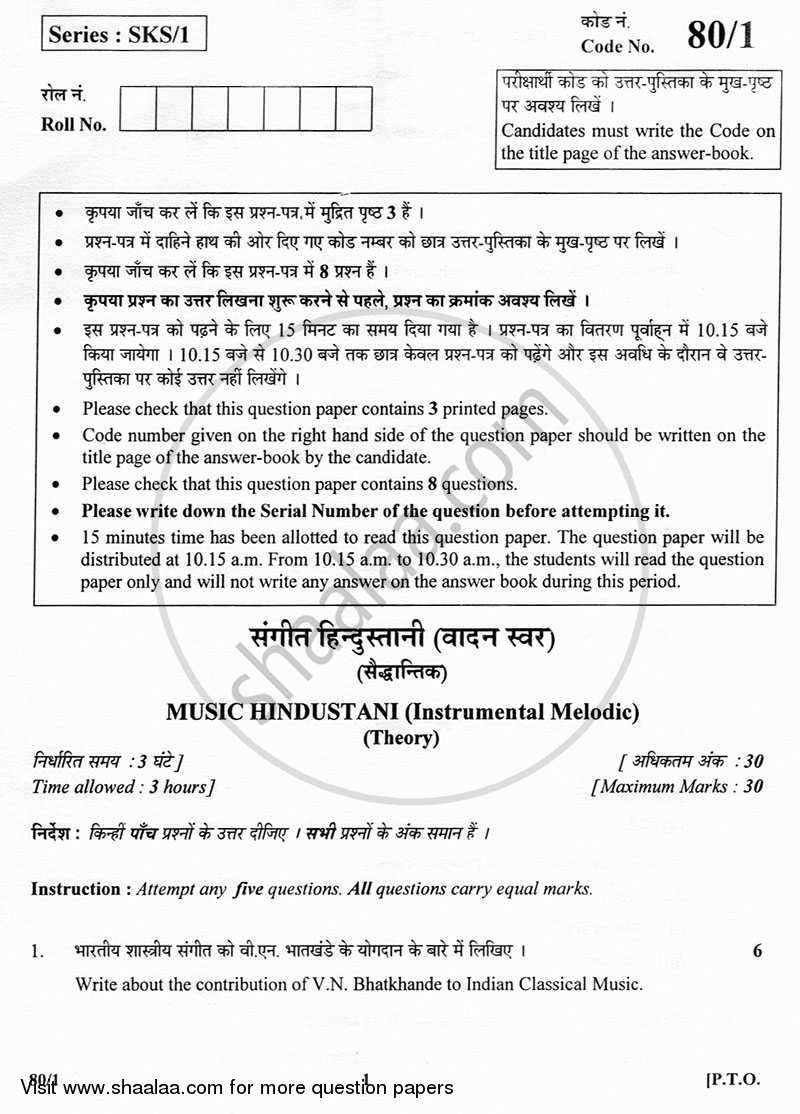 Hindustani Music (Melodic Instrument) 2012-2013 - CBSE 12th - Class 12 - CBSE (Central Board of Secondary Education) question paper with PDF download