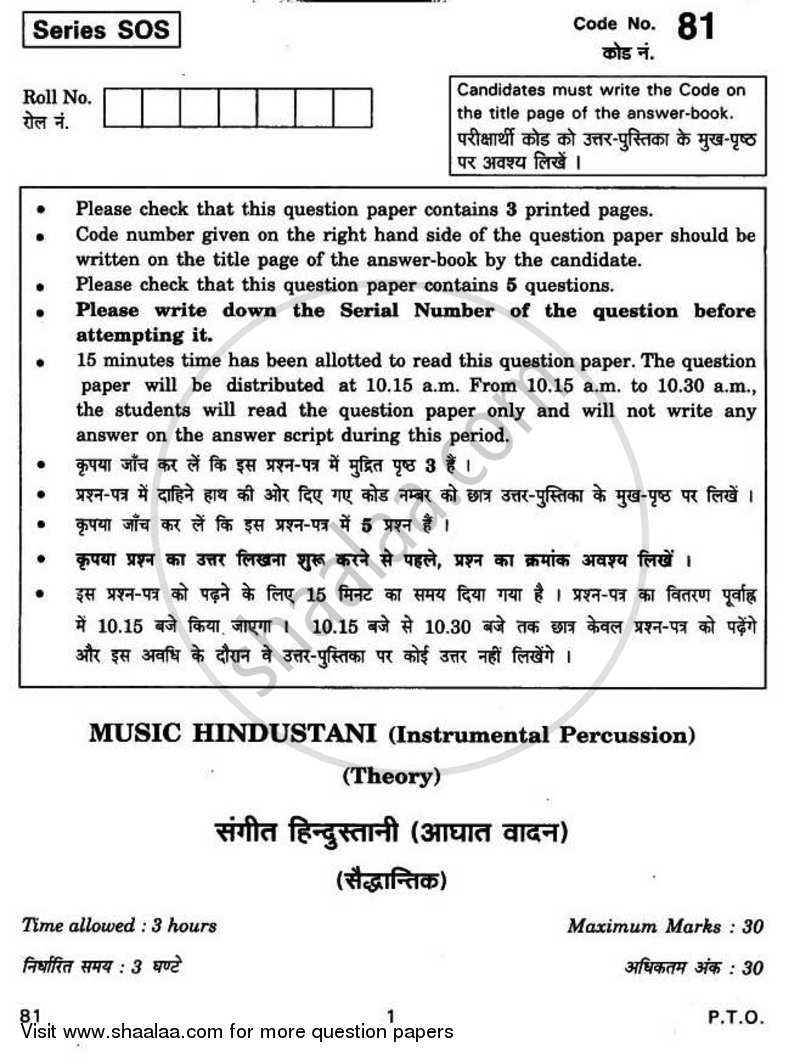 Hindustani Music (Percussion Instrumental) 2010-2011 - CBSE 12th - Class 12 - CBSE (Central Board of Secondary Education) question paper with PDF download