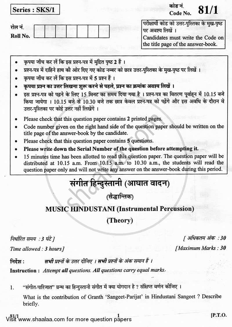 Question Paper - Hindustani Music (Percussion Instrumental) 2012 - 2013 - CBSE 12th - Class 12 - CBSE (Central Board of Secondary Education) (CBSE)