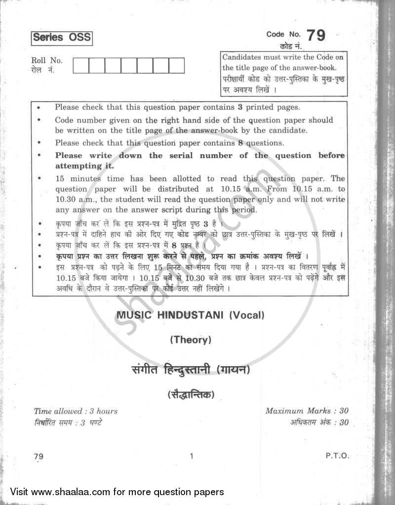 Question Paper - Hindustani Music (Vocal) 2009 - 2010 - CBSE 12th - Class 12 - CBSE (Central Board of Secondary Education)