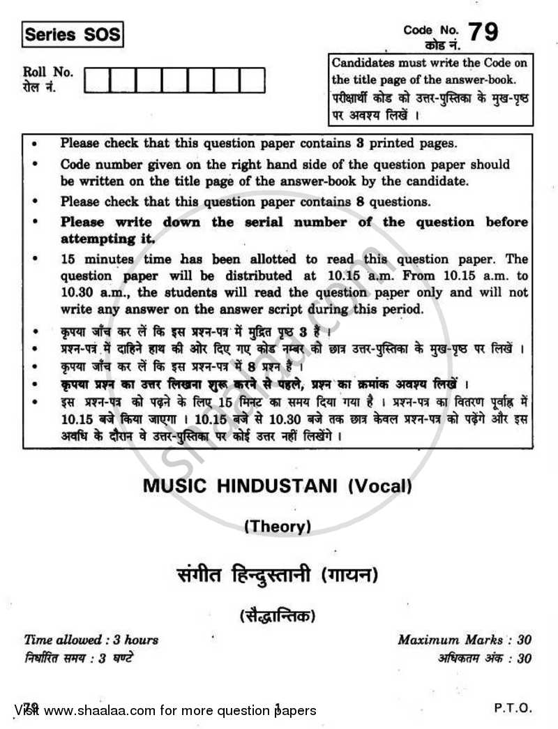 Question Paper - Hindustani Music (Vocal) 2010 - 2011 - CBSE 12th - Class 12 - CBSE (Central Board of Secondary Education)