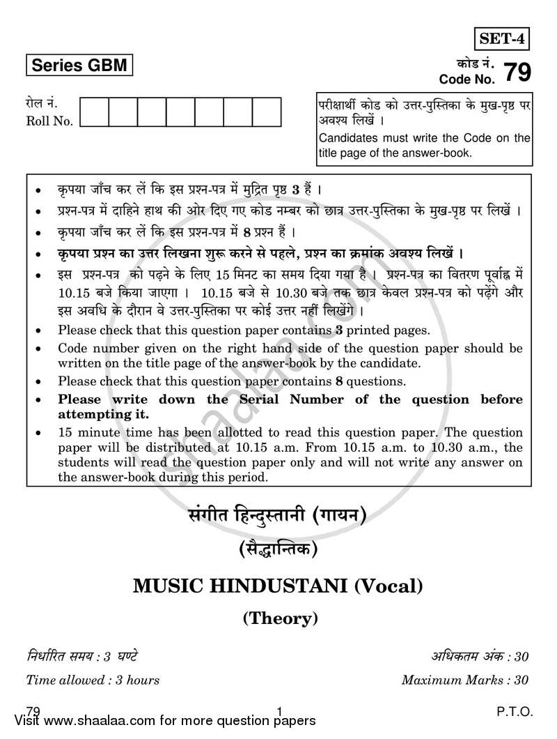 Question Paper - Hindustani Music (Vocal) 2016 - 2017 - CBSE 12th - Class 12 - CBSE (Central Board of Secondary Education)