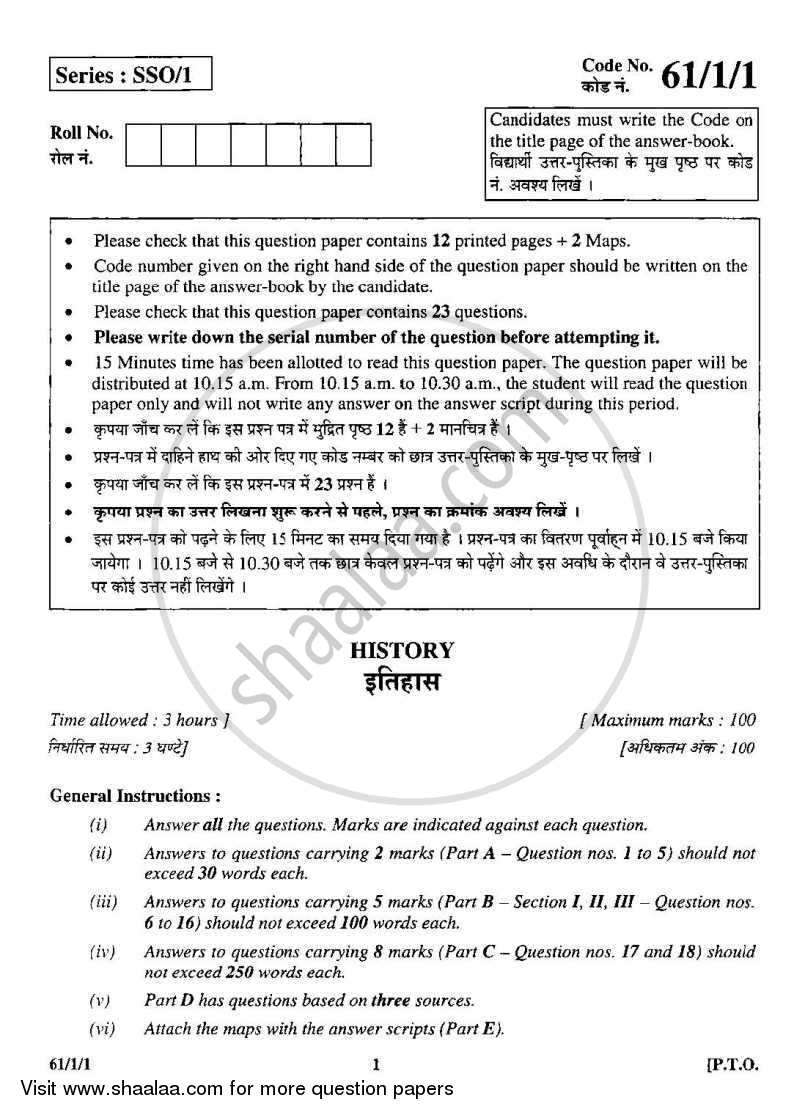 Question Paper - History 2008 - 2009 - CBSE 12th - Class 12 - CBSE (Central Board of Secondary Education) (CBSE)
