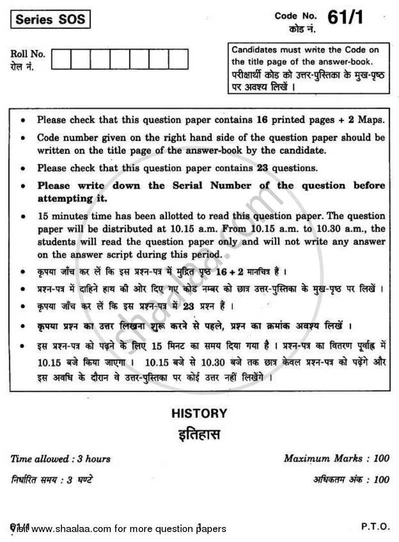 Question Paper - History 2010 - 2011 - CBSE 12th - Class 12 - CBSE (Central Board of Secondary Education)