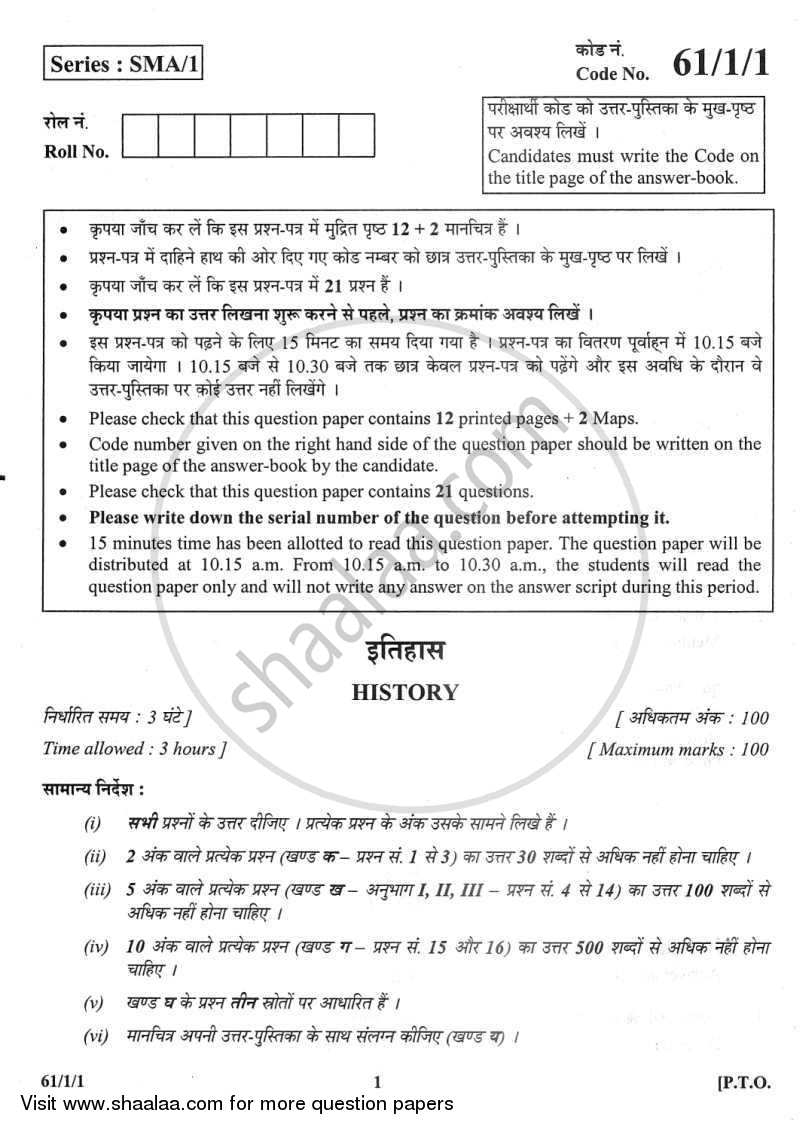 History 2011-2012 - CBSE 12th - Class 12 - CBSE (Central Board of Secondary Education) question paper with PDF download