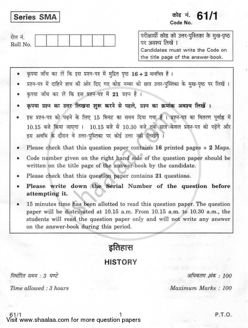 Question Paper - History 2011 - 2012 - CBSE 12th - Class 12 - CBSE (Central Board of Secondary Education)