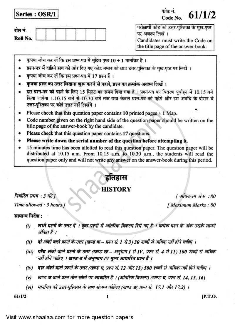 History 2013-2014 - CBSE 12th - Class 12 - CBSE (Central Board of Secondary Education) question paper with PDF download