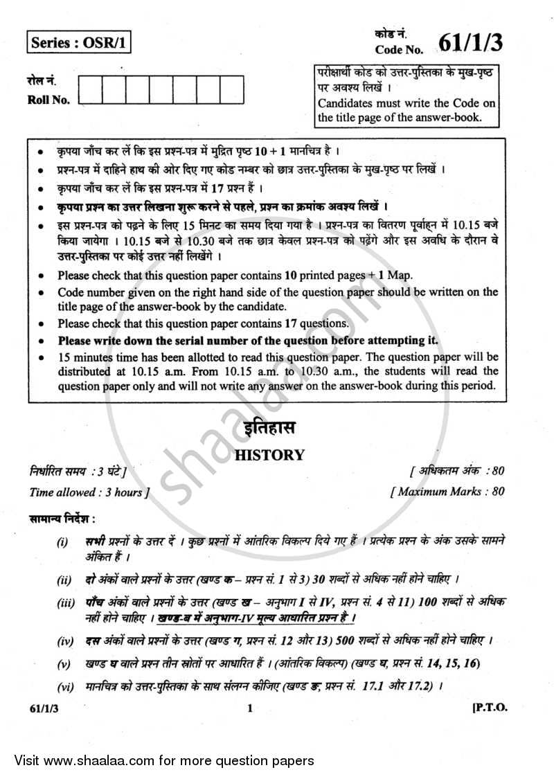 History 2013-2014 CBSE (Commerce) Class 12 Delhi Set 3