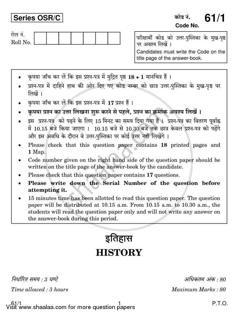 Question Paper - History 2013 - 2014 - CBSE 12th - Class 12 - CBSE (Central Board of Secondary Education) (CBSE)