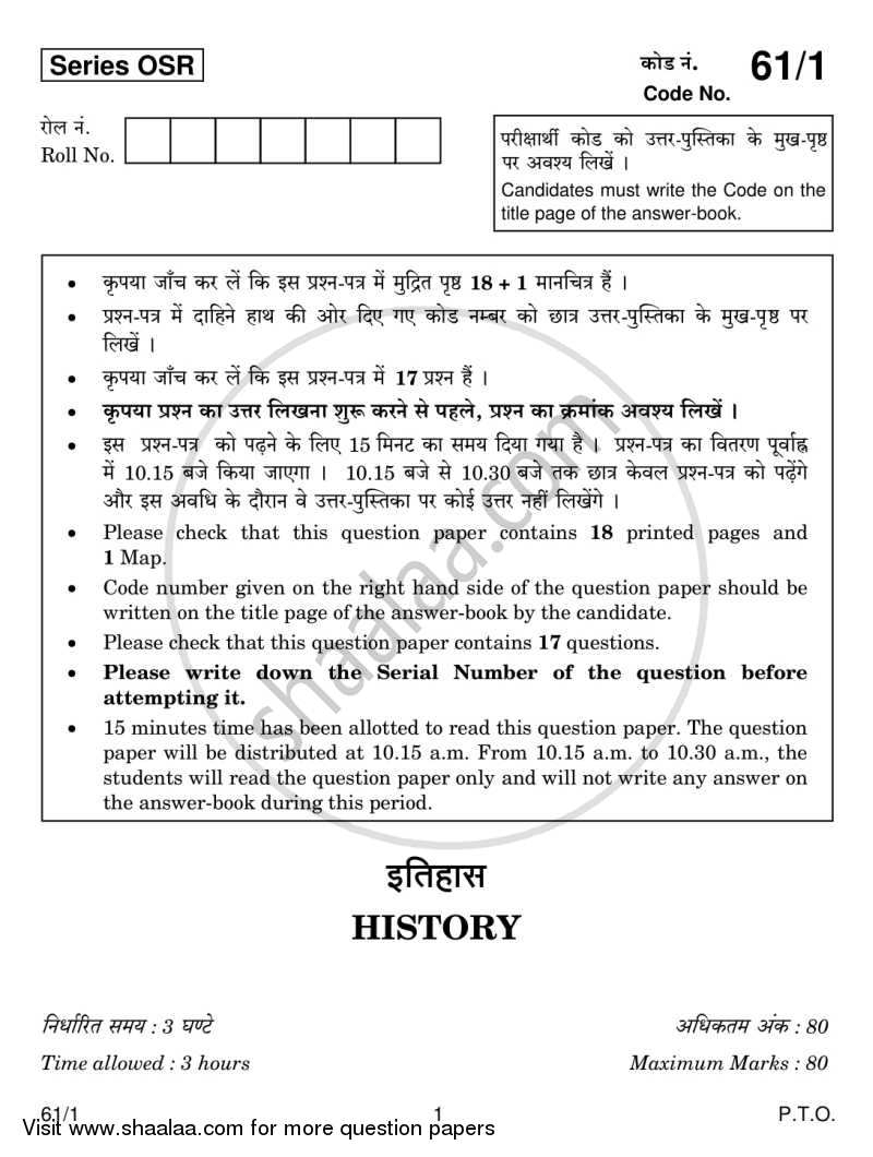 Question Paper - History 2013 - 2014 - CBSE 12th - Class 12 - CBSE (Central Board of Secondary Education)