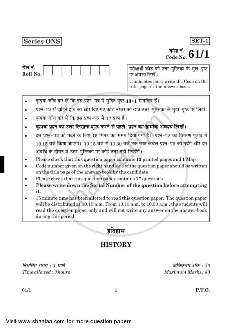 Question Paper - History 2015 - 2016 - CBSE 12th - Class 12 - CBSE (Central Board of Secondary Education)