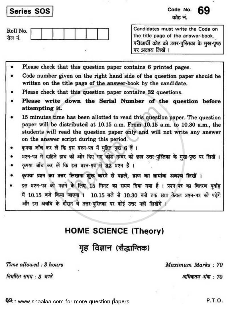 Home Science 2010-2011 - CBSE 12th - Class 12 - CBSE (Central Board of Secondary Education) question paper with PDF download