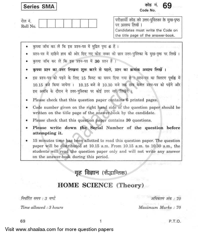 Question Paper - Home Science 2011 - 2012 - CBSE 12th - Class 12 - CBSE (Central Board of Secondary Education)