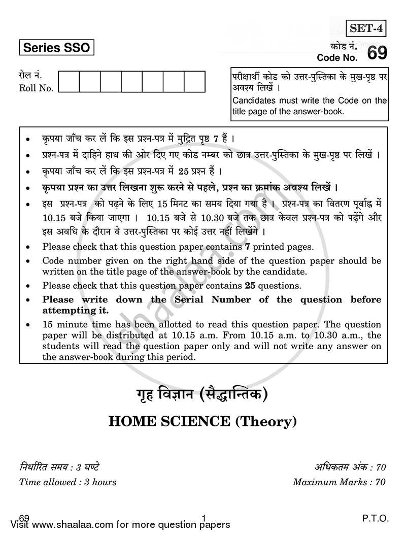 Question Paper - Home Science 2014 - 2015 - CBSE 12th - Class 12 - CBSE (Central Board of Secondary Education)