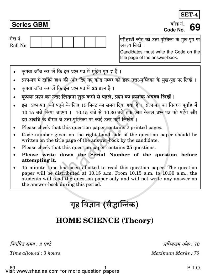 Question Paper - Home Science 2016 - 2017 - CBSE 12th - Class 12 - CBSE (Central Board of Secondary Education) (CBSE)
