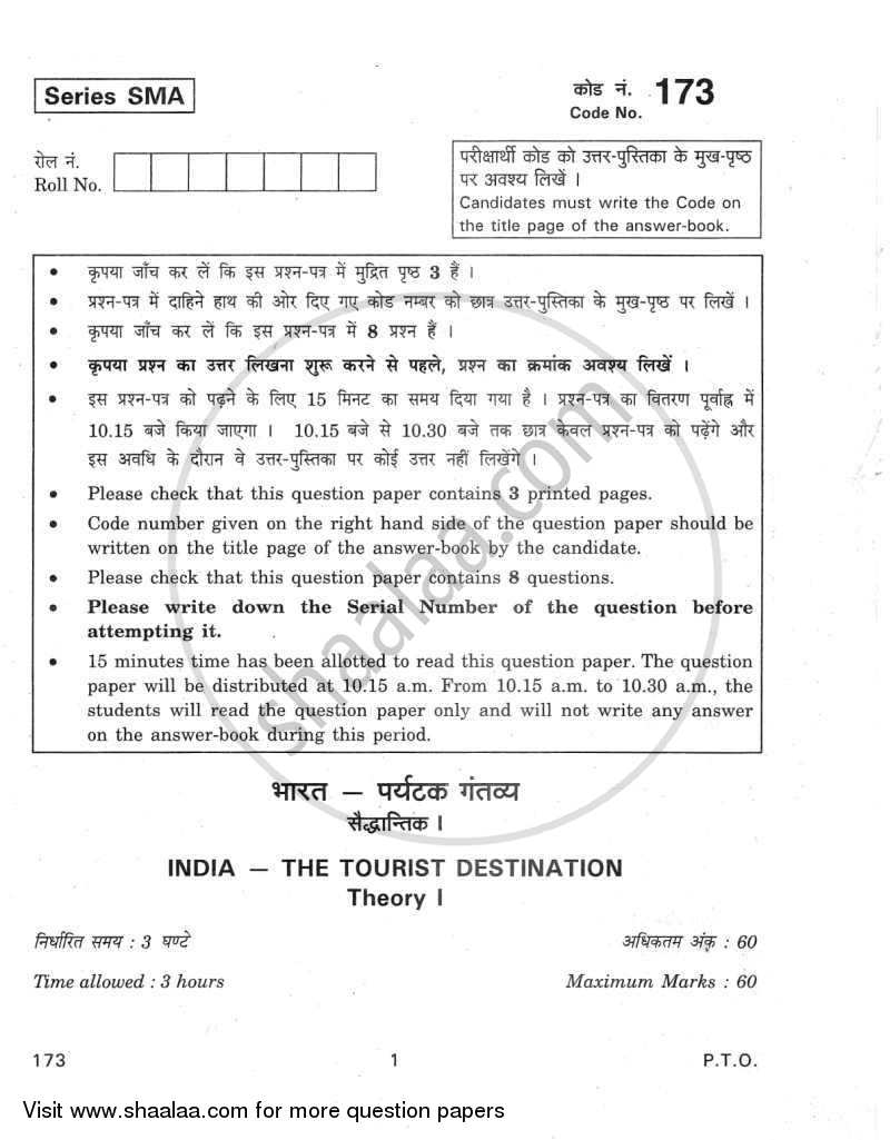 Question Paper - India - The Tourist Destination 2011 - 2012 - CBSE 12th - Class 12 - CBSE (Central Board of Secondary Education)