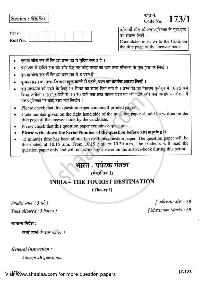 Question Paper - India - The Tourist Destination 2012 - 2013 - CBSE 12th - Class 12 - CBSE (Central Board of Secondary Education)