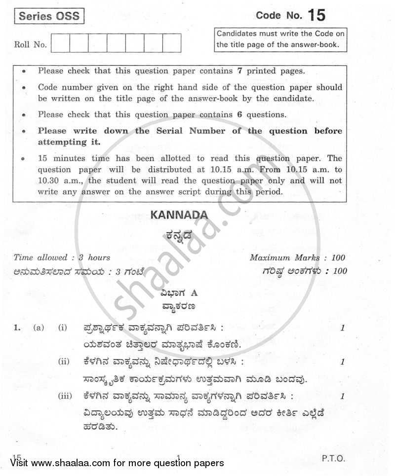 Question Paper - Kannada 2009 - 2010 - CBSE 12th - Class 12 - CBSE (Central Board of Secondary Education) (CBSE)