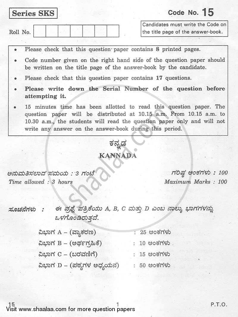 Question Paper - Kannada 2012 - 2013 - CBSE 12th - Class 12 - CBSE (Central Board of Secondary Education)