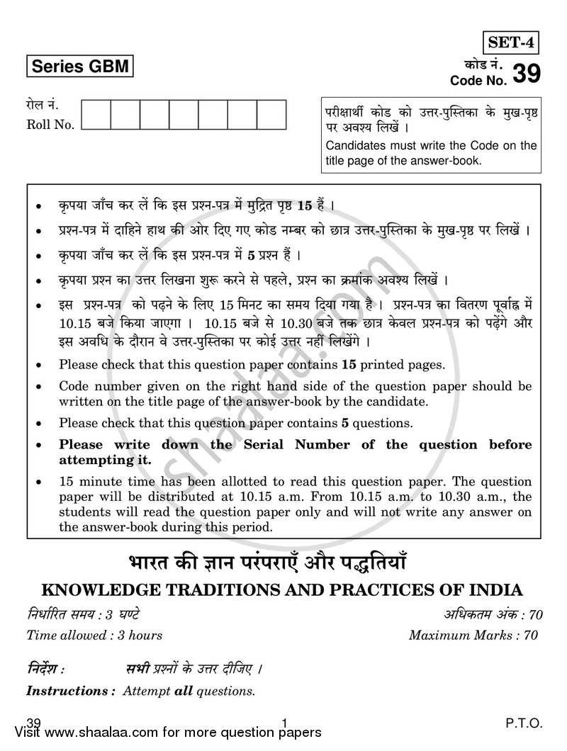 Question Paper - Knowledge Traditions and Practices of India 2016 - 2017 - CBSE 12th - Class 12 - CBSE (Central Board of Secondary Education)