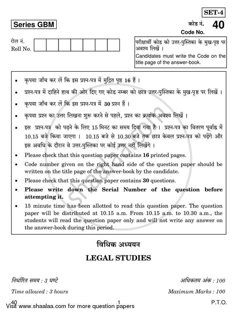 Question Paper - Legal Studies 2016 - 2017 - CBSE 12th - Class 12 - CBSE (Central Board of Secondary Education) (CBSE)