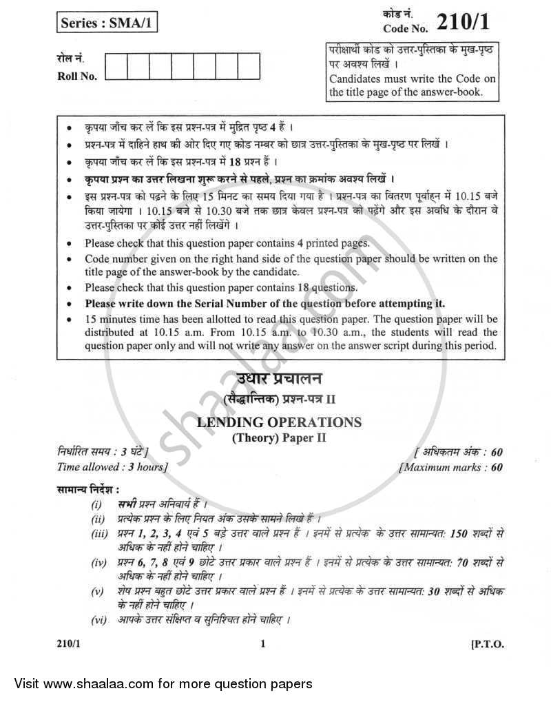Question Paper - Lending Operations 2011 - 2012 - CBSE 12th - Class 12 - CBSE (Central Board of Secondary Education)