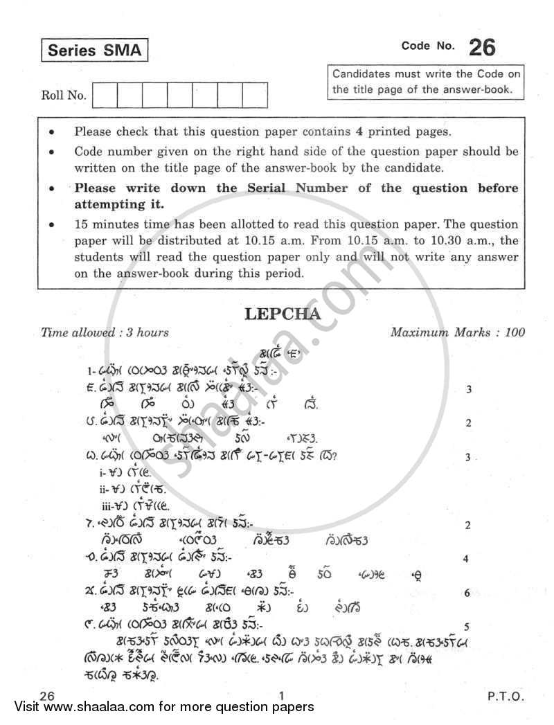 Question Paper - Lepcha 2011 - 2012 - CBSE 12th - Class 12 - CBSE (Central Board of Secondary Education)