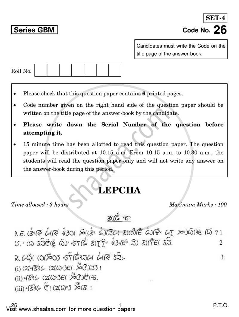 Question Paper - Lepcha 2016 - 2017 - CBSE 12th - Class 12 - CBSE (Central Board of Secondary Education)