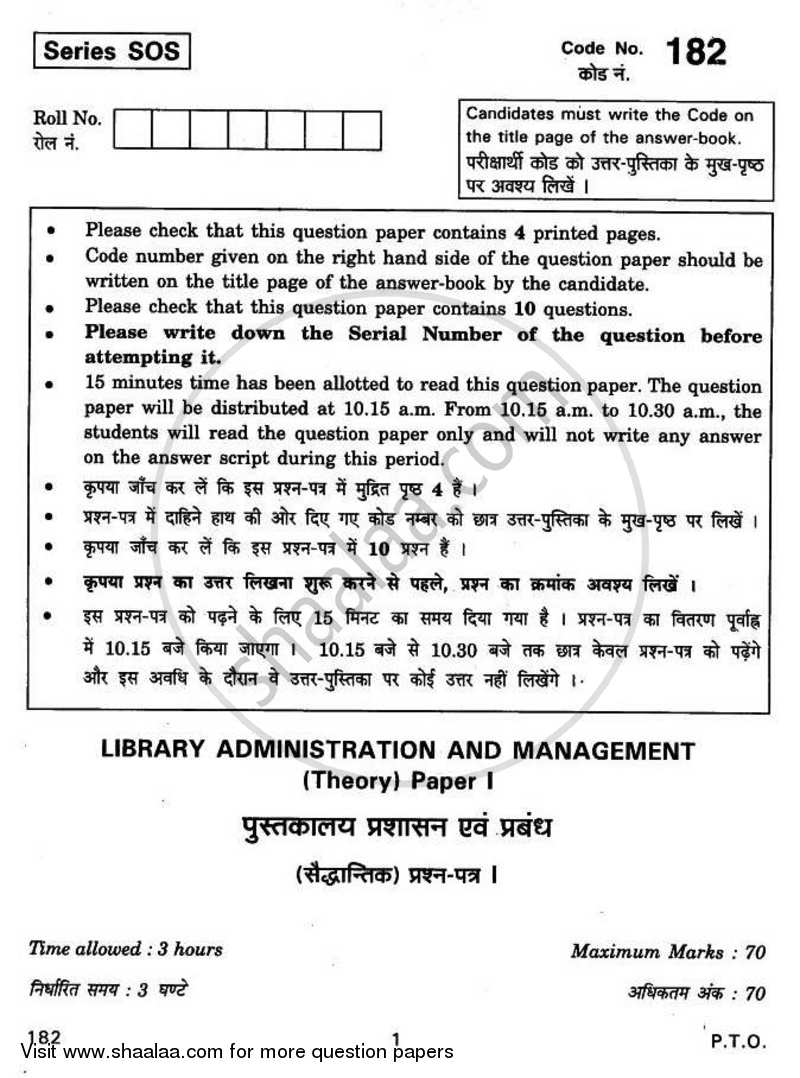 Question Paper - Library Administration and Management 2010 - 2011 - CBSE 12th - Class 12 - CBSE (Central Board of Secondary Education)