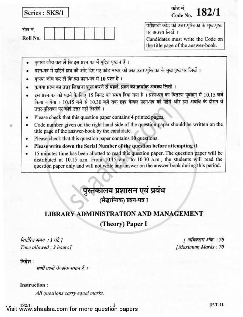 Question Paper - Library Administration and Management 2012-2013 - CBSE 12th - Class 12 - CBSE (Central Board of Secondary Education) with PDF download