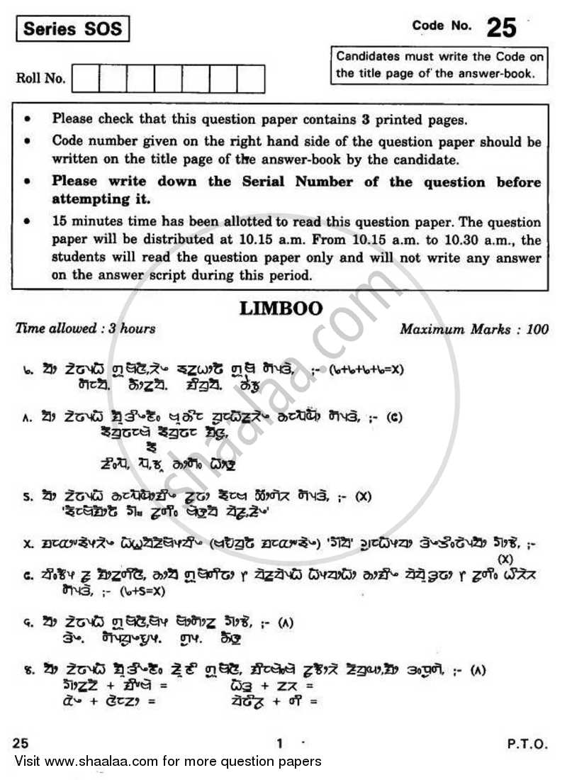 Question Paper - Limboo 2010 - 2011 - CBSE 12th - Class 12 - CBSE (Central Board of Secondary Education) (CBSE)