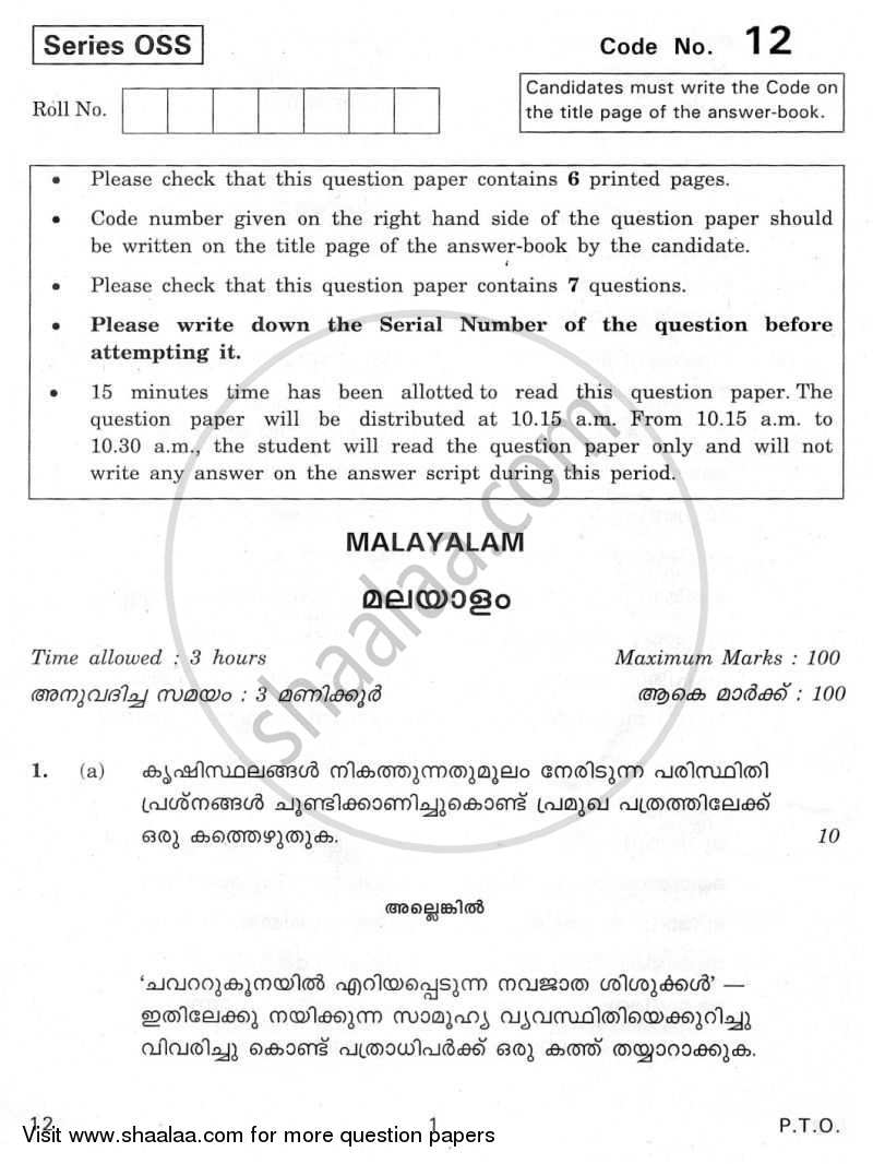 Question Paper - Malayalam 2009 - 2010 - CBSE 12th - Class 12 - CBSE (Central Board of Secondary Education) (CBSE)