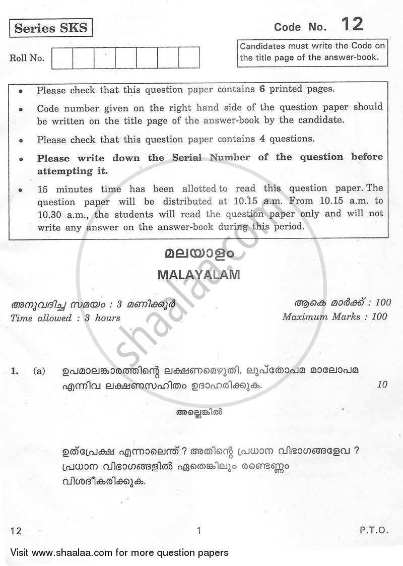 Question Paper - Malayalam 2012 - 2013 - CBSE 12th - Class 12 - CBSE (Central Board of Secondary Education)