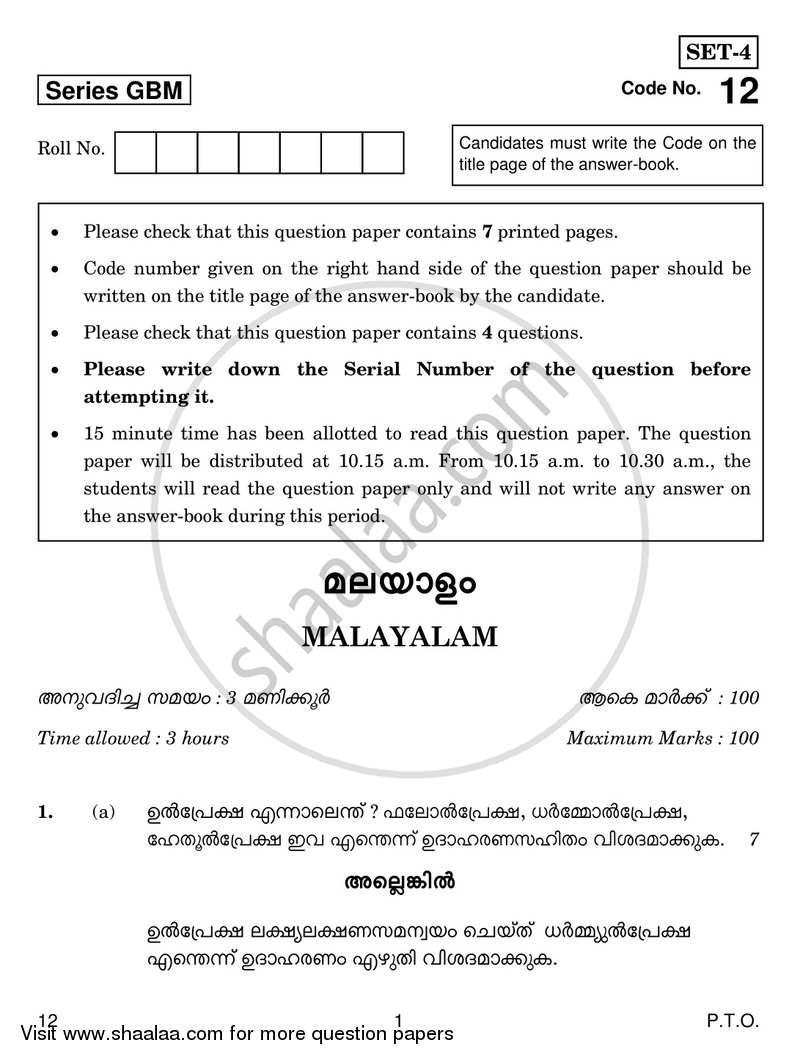 Question Paper - Malayalam 2016 - 2017 - CBSE 12th - Class 12 - CBSE (Central Board of Secondary Education)