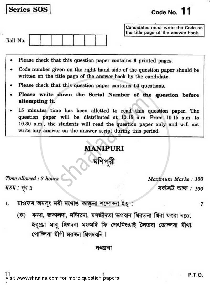 Question Paper - Manipuri 2010 - 2011 - CBSE 12th - Class 12 - CBSE (Central Board of Secondary Education)