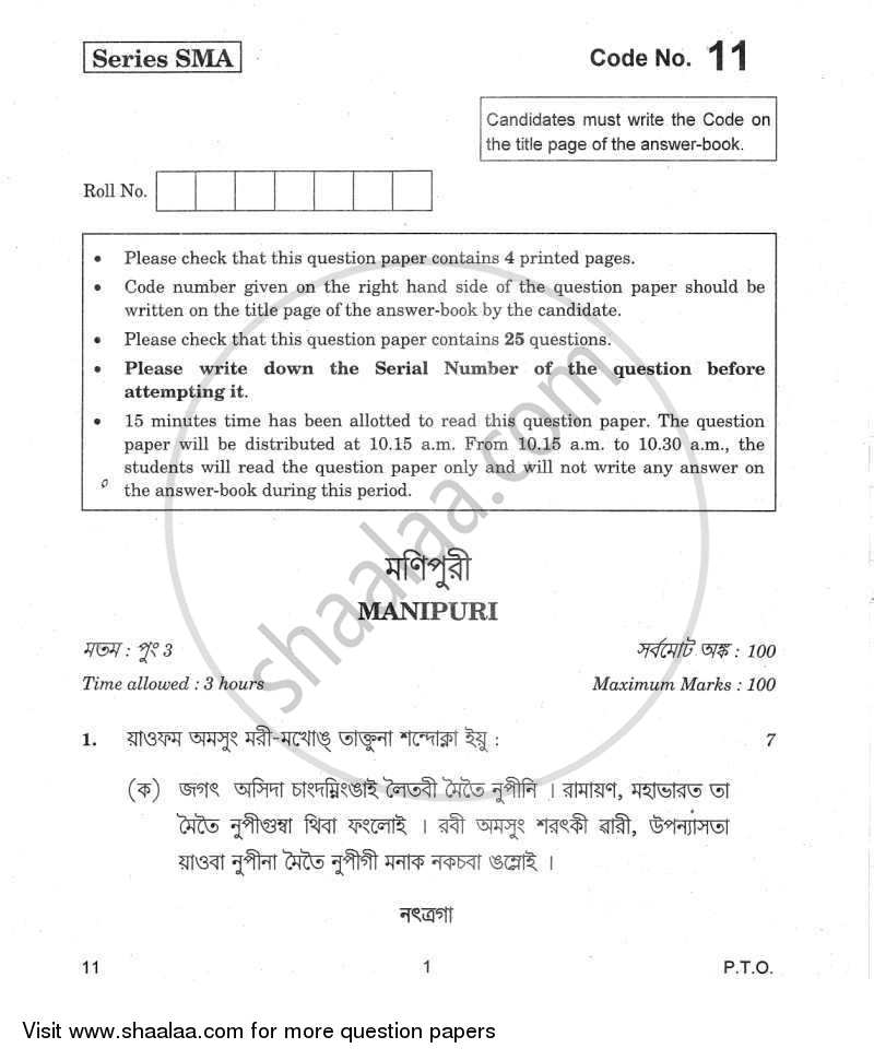 Question Paper - Manipuri 2011 - 2012 - CBSE 12th - Class 12 - CBSE (Central Board of Secondary Education)