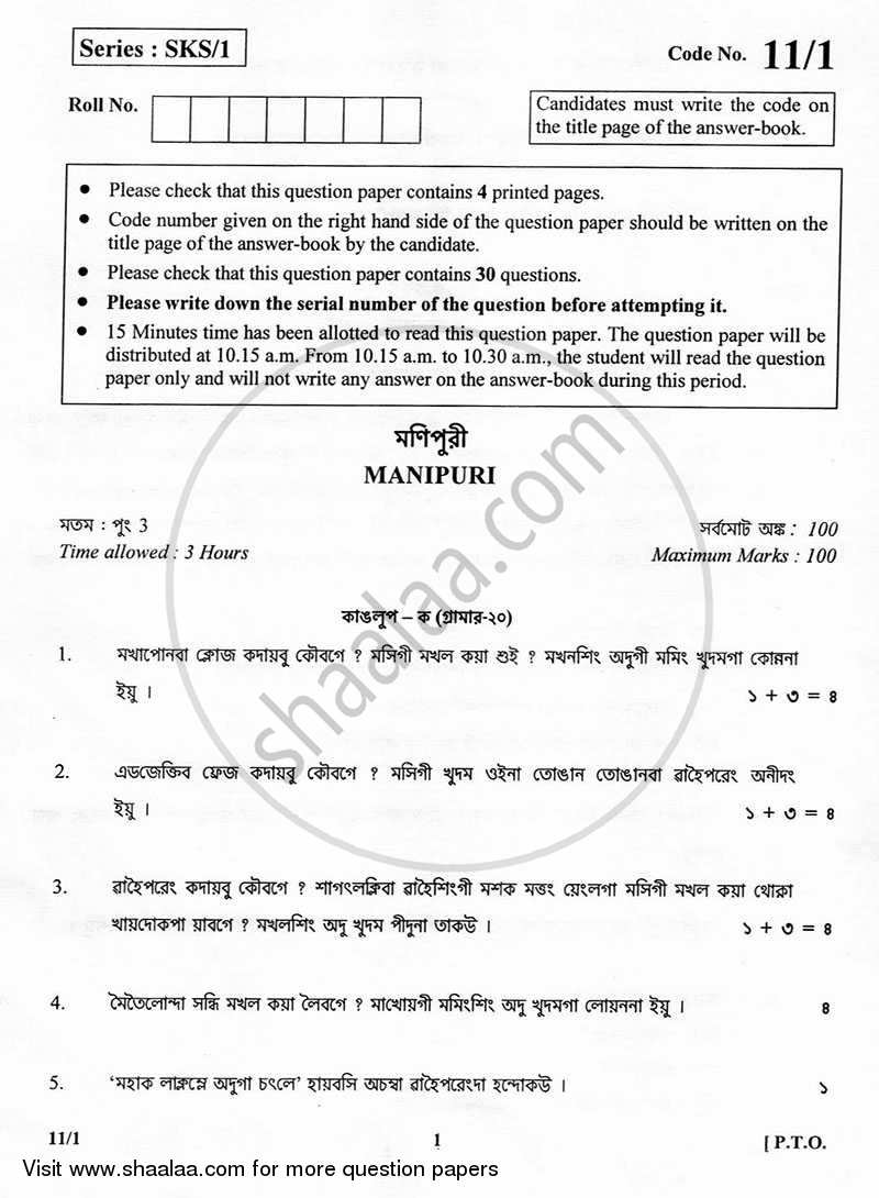 Question Paper - Manipuri 2012 - 2013 - CBSE 12th - Class 12 - CBSE (Central Board of Secondary Education)