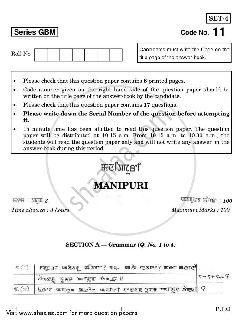 Question Paper - Manipuri 2016 - 2017 - CBSE 12th - Class 12 - CBSE (Central Board of Secondary Education)