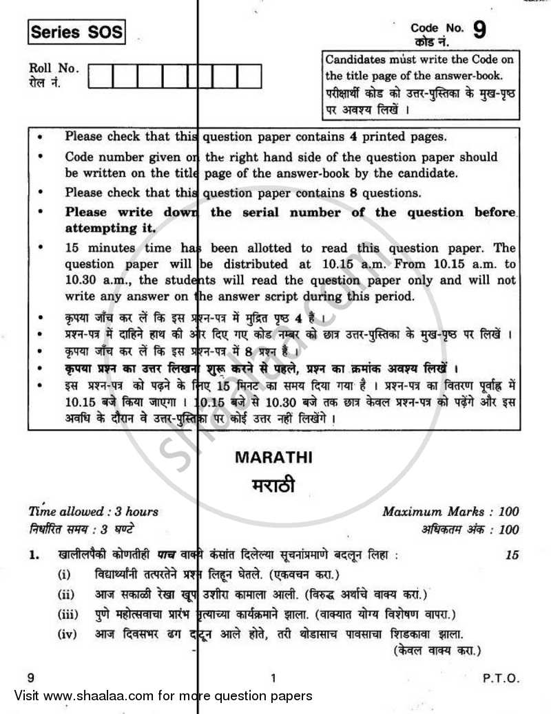 Question Paper - Marathi 2010 - 2011 - CBSE 12th - Class 12 - CBSE (Central Board of Secondary Education) (CBSE)