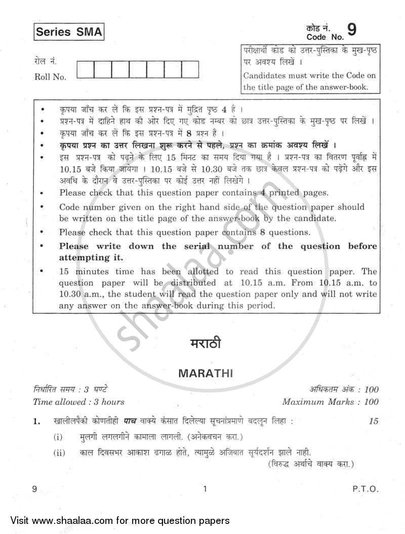 Question Paper - Marathi 2011 - 2012 - CBSE 12th - Class 12 - CBSE (Central Board of Secondary Education)