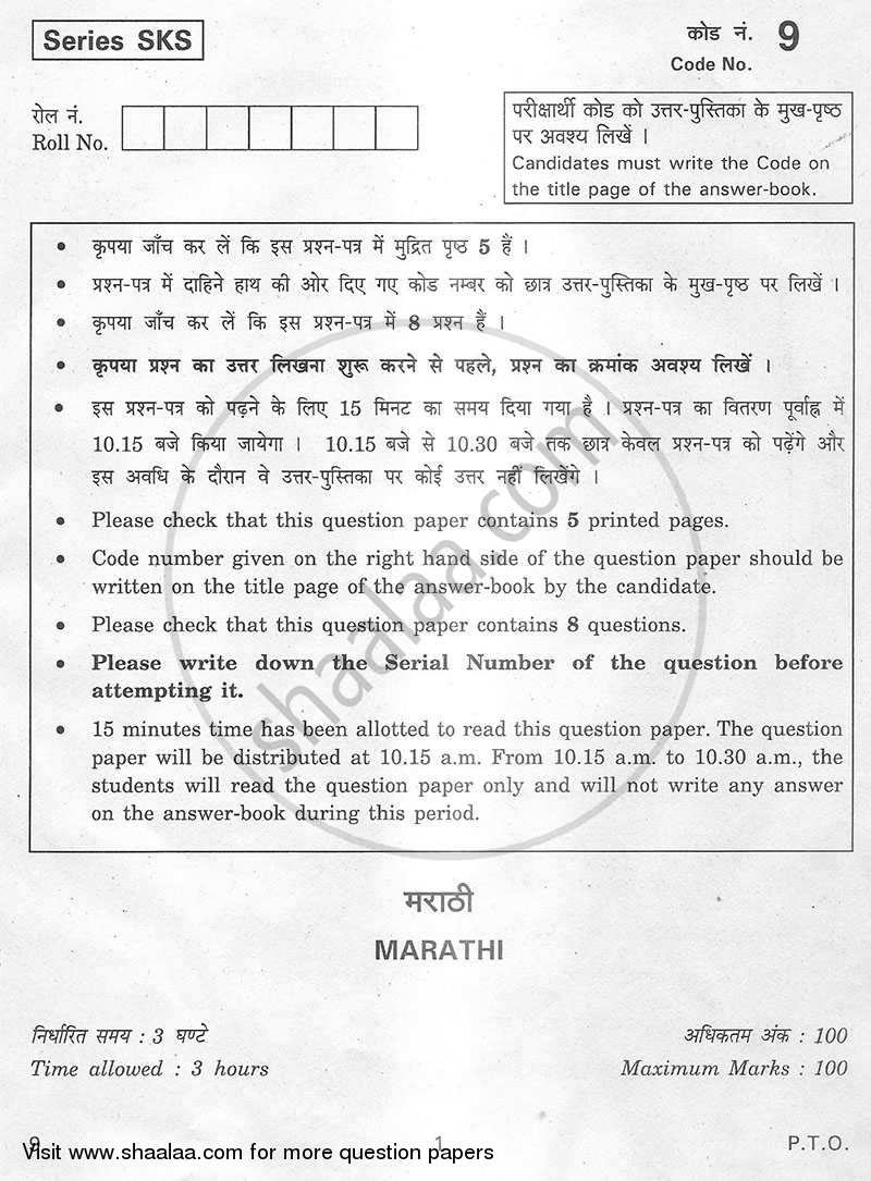 Question Paper - Marathi 2012 - 2013 - CBSE 12th - Class 12 - CBSE (Central Board of Secondary Education)