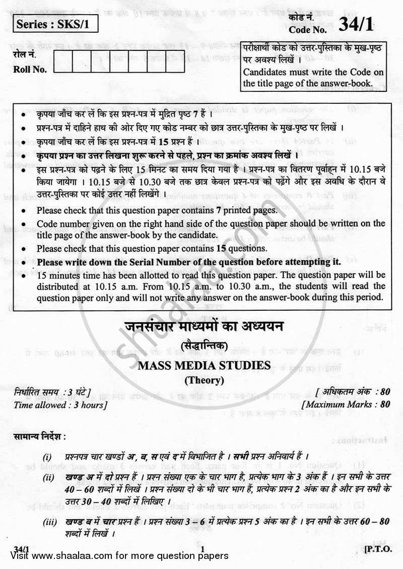 Question Paper - Mass Media Studies 2012 - 2013 - CBSE 12th - Class 12 - CBSE (Central Board of Secondary Education)