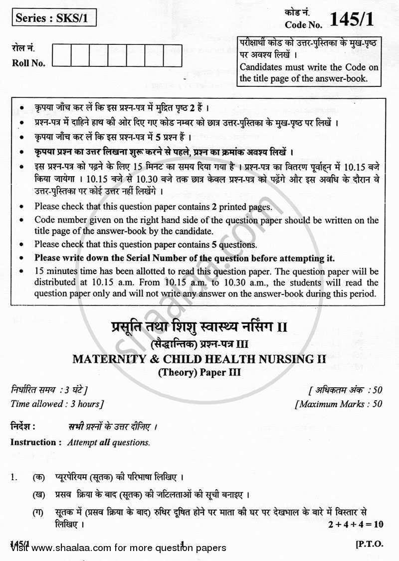 Question Paper - Maternity and Child Health Nursing 2 2012 - 2013 - CBSE 12th - Class 12 - CBSE (Central Board of Secondary Education)