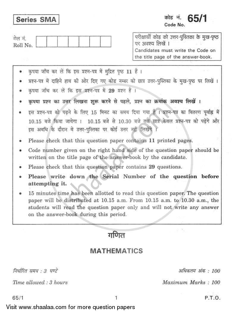 Question Paper - Mathematics 2011 - 2012 - CBSE 12th - Class 12 - CBSE (Central Board of Secondary Education)
