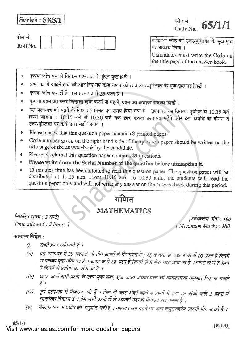 Question Paper - Mathematics 2012 - 2013 - CBSE 12th - Class 12 - CBSE (Central Board of Secondary Education)
