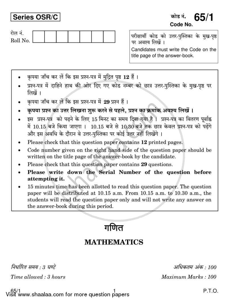 Question Paper - Mathematics 2013 - 2014 - CBSE 12th - Class 12 - CBSE (Central Board of Secondary Education)
