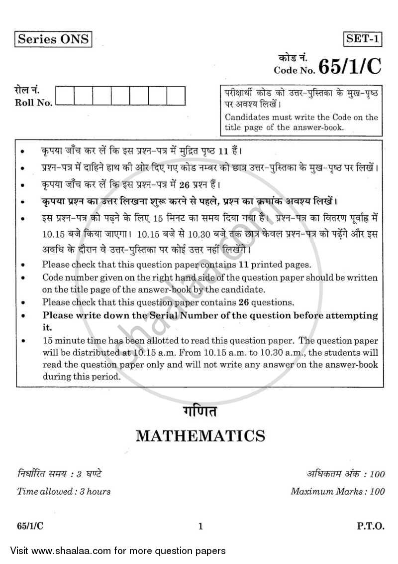Question Paper - Mathematics 2015-2016 - CBSE 12th - Class 12 - CBSE (Central Board of Secondary Education) with PDF download