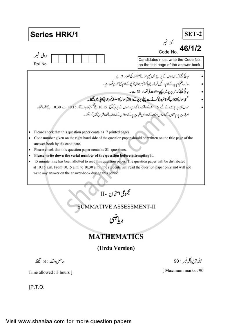Mathematics 2016-2017 CBSE (Science) Class 12 Urdu Set 2 question