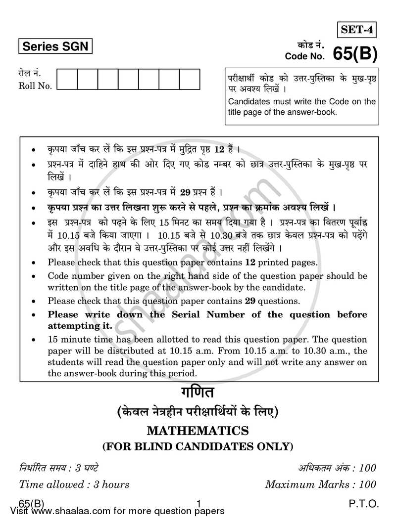 Mathematics 2017-2018 CBSE (Commerce) Class 12 For Blind